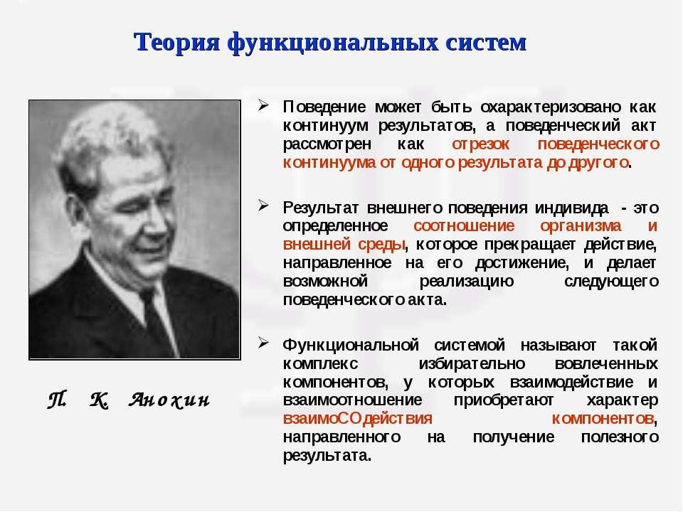 Теория функциональных систем П. К. Анохин Поведение может быть охарактеризова...