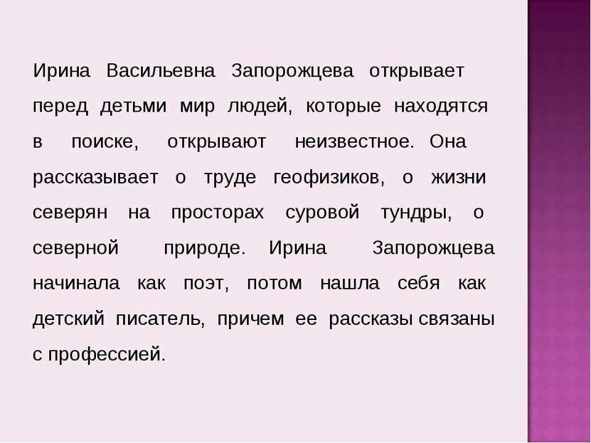 Ирина Васильевна Запорожцева открывает перед детьми мир людей, которые находя...