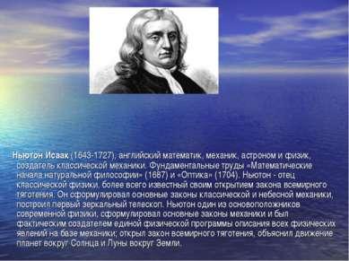 Ньютон Исаак (1643-1727), английский математик, механик, астроном и физик, со...