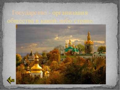В 882 году большинство племён объединил новгородский князь Олег, у которого б...