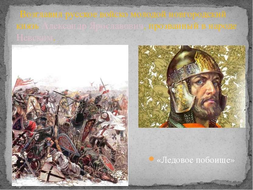 Невский приказал своим полкам принять бой на тонком весеннем льду Чудского оз...
