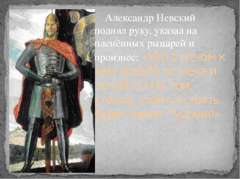 Какие соседи были у Древней Руси? Какая битва и почему получила в нашей истор...