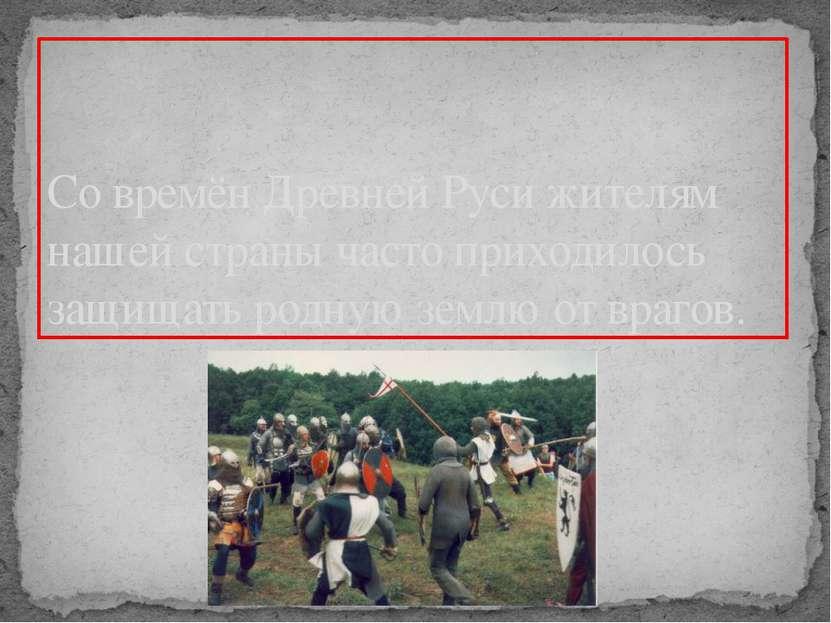 Какими событиями из жизни наших предков мы можем гордиться? Как ты думаешь, к...