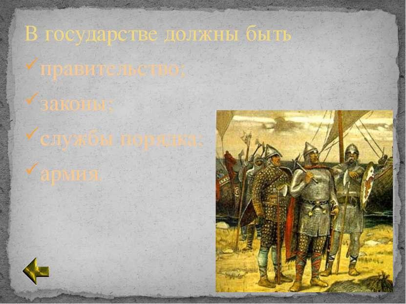 Город, изгородь, ограда, огород, огороженный- однокоренные слова. Древнерусск...