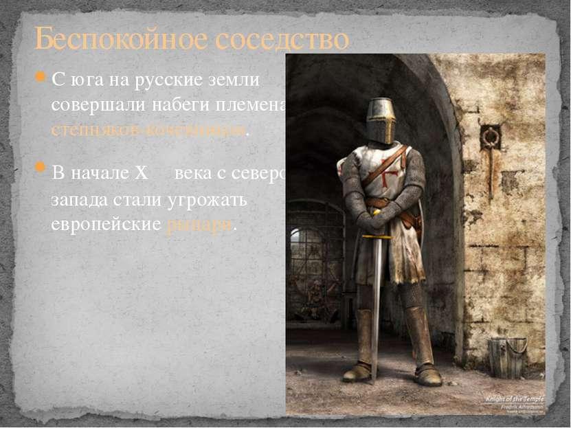 Вооружение европейского рыцаря