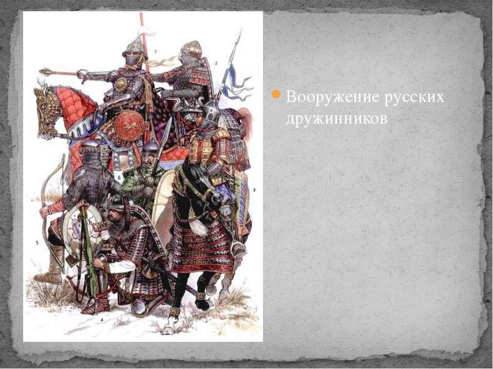 Решающее сражение с рыцарями произошло недалеко от Новгорода, на льду Чудског...