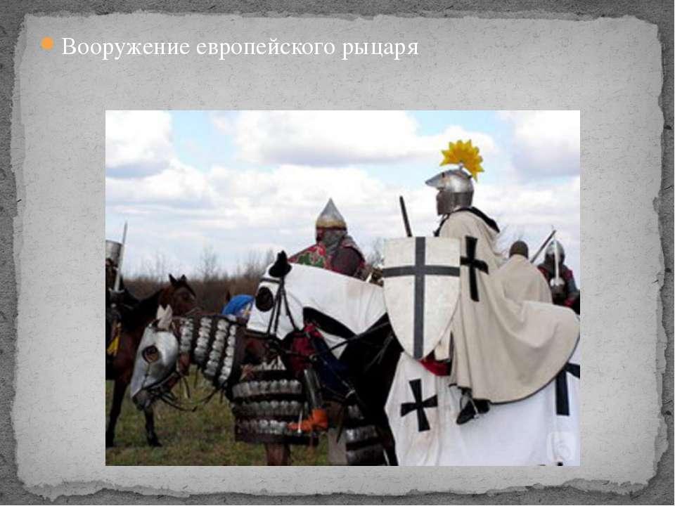 «Ледовое побоище» Возглавил русское войско молодой новгородский князь Алексан...