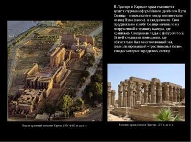 В Луксоре и Карнаке храм становится архитектурным оформлением двойного Пути С...