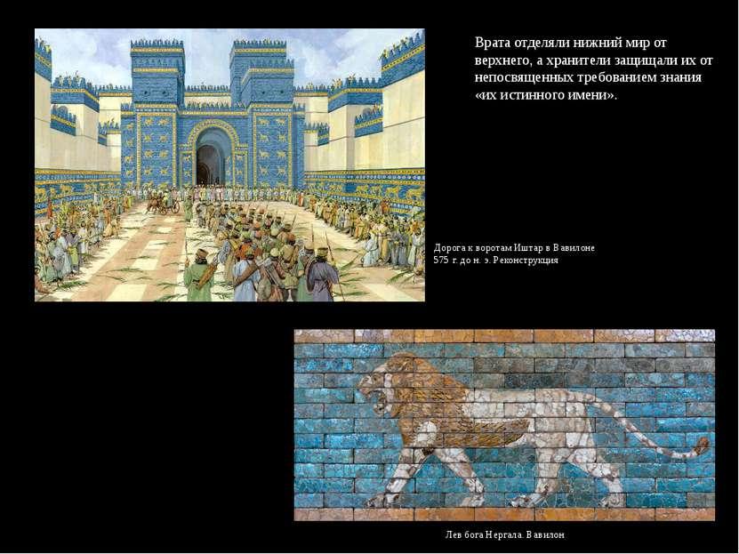 Врата отделяли нижний мир от верхнего, а хранители защищали их от непосвященн...