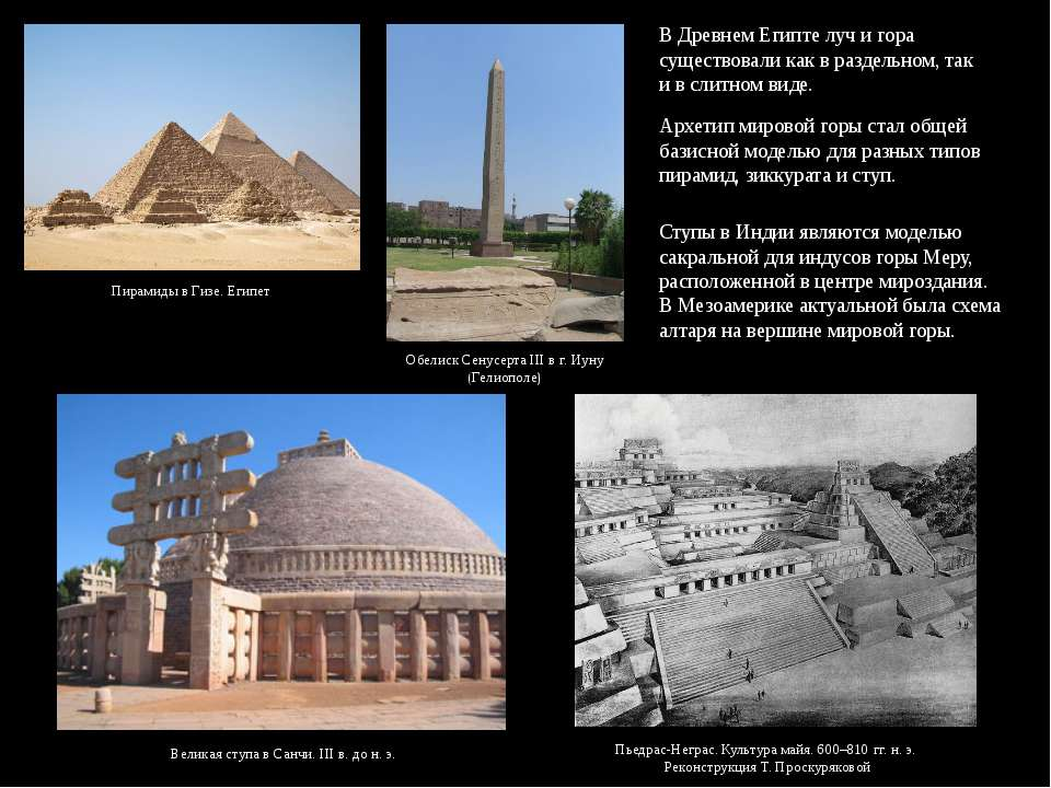 Архетип мировой горы стал общей базисной моделью для разных типов пирамид, зи...