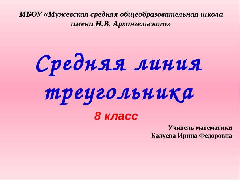 МБОУ «Мужевская средняя общеобразовательная школа имени Н.В. Архангельского» ...