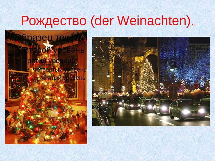 Рождество (der Weinachten).