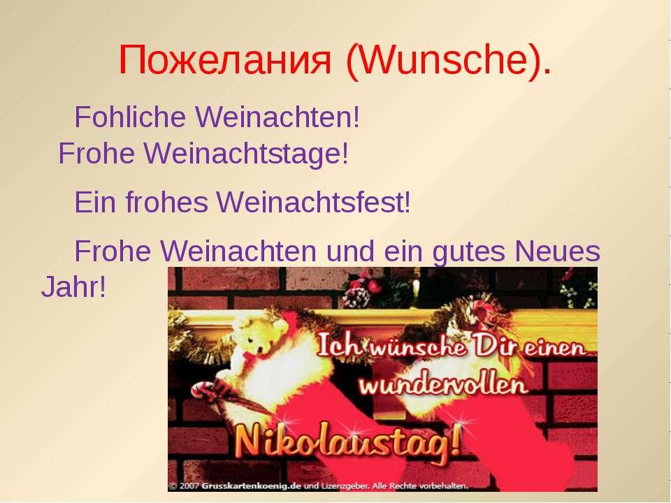Пожелания (Wunsche). Fohliche Weinachten! Frohe Weinachtstage! Ein frohes Wei...