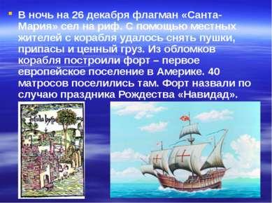 В ночь на 26 декабря флагман «Санта-Мария» сел на риф. С помощью местных жите...
