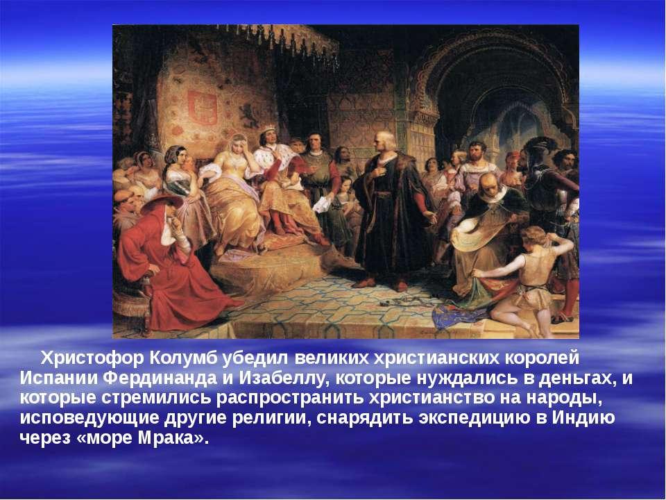 Христофор Колумб убедил великих христианских королей Испании Фердинанда и Иза...