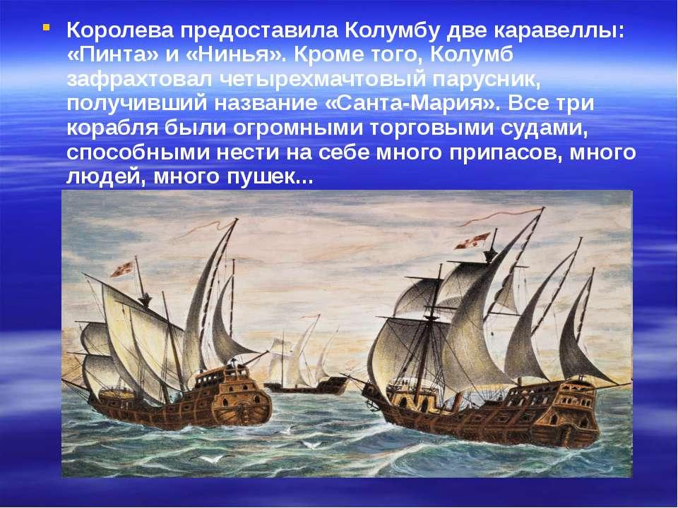 Королева предоставила Колумбу две каравеллы: «Пинта» и «Нинья». Кроме того, К...