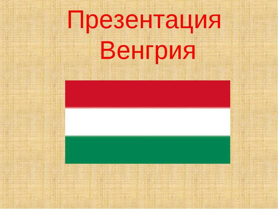 Презентация Венгрия