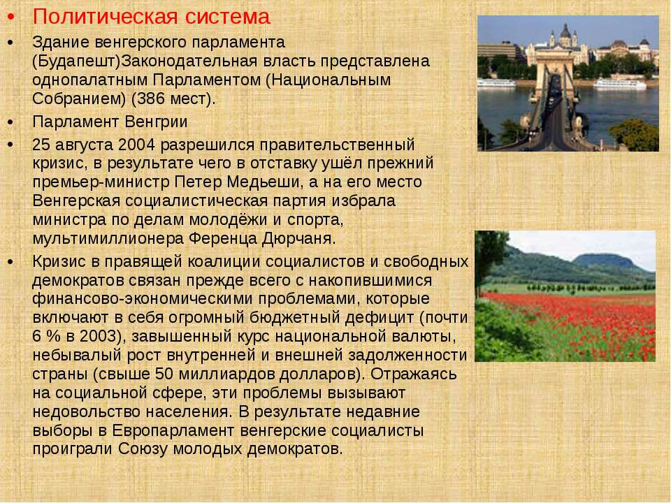 Политическая система Здание венгерского парламента (Будапешт)Законодательная ...
