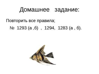 Домашнее задание: Повторить все правила; № 1293 (а ,б) , 1294, 1283 (а , б).