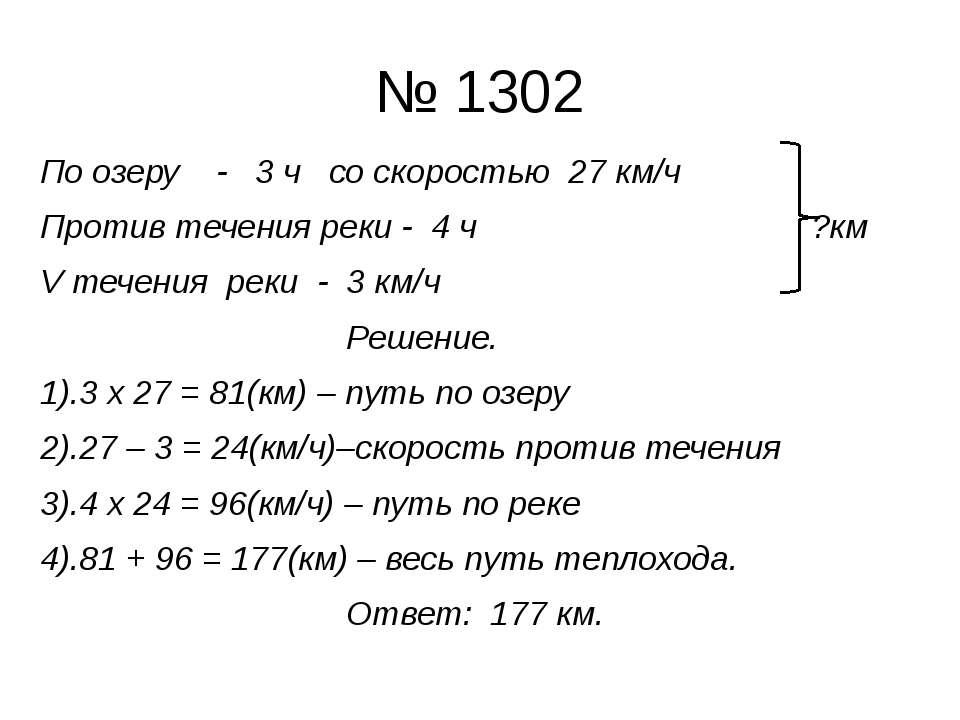 № 1302 По озеру - 3 ч со скоростью 27 км/ч Против течения реки - 4 ч ?км V те...
