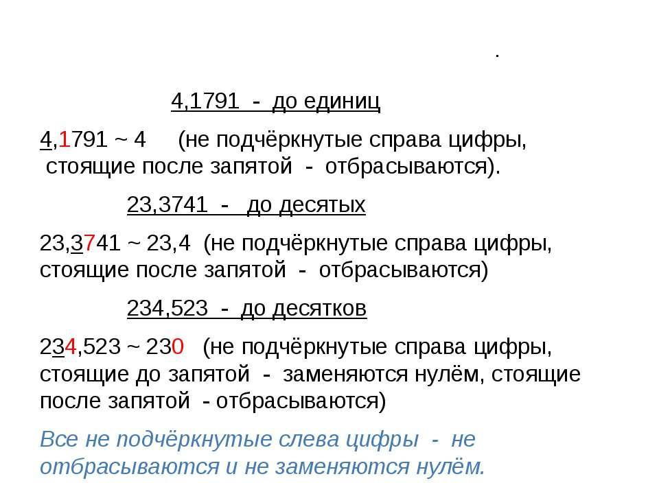 Основные приёмы округления. 4,1791 - до единиц 4,1791 ~ 4 (не подчёркнутые сп...