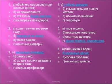 * слайд №1 * слайд №1