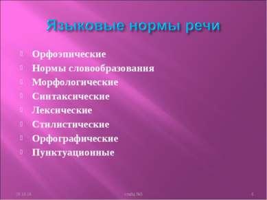 Орфоэпические Нормы словообразования Морфологические Синтаксические Лексическ...