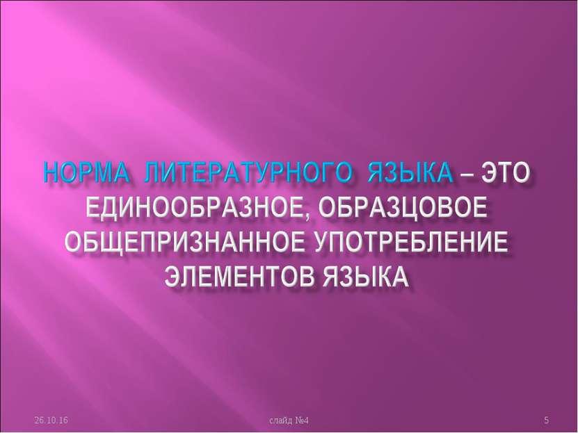 * слайд №4 * слайд №4