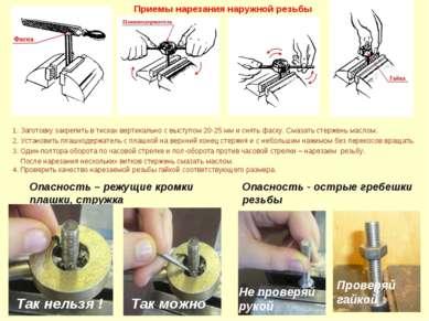 Приемы нарезания наружной резьбы 1. Заготовку закрепить в тисках вертикально ...