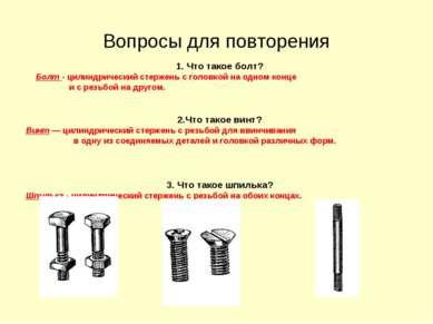 Вопросы для повторения 1. Что такое болт? Болт - цилиндрический стержень с го...
