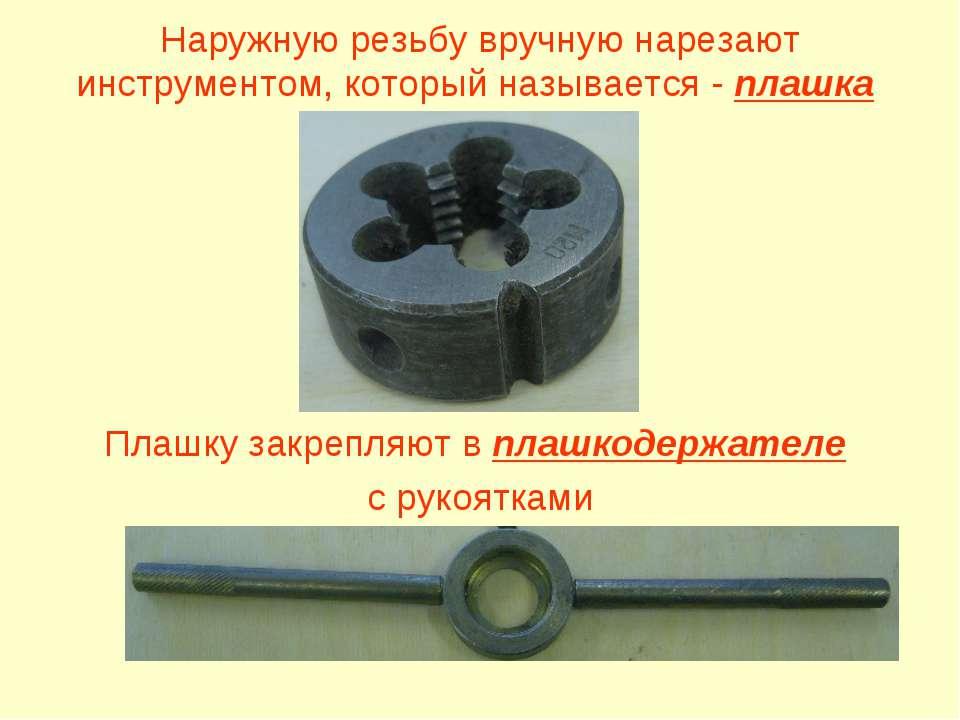 Наружную резьбу вручную нарезают инструментом, который называется - плашка Пл...