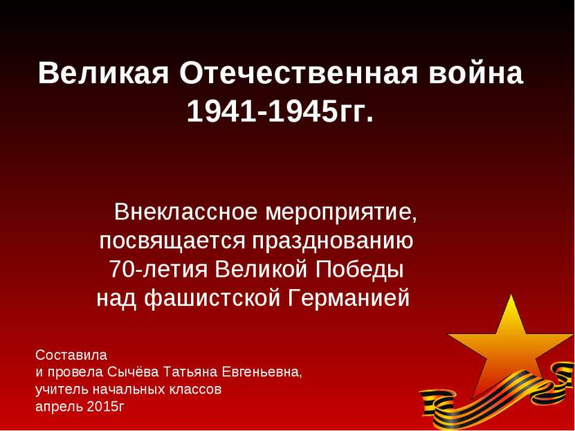 Великая Отечественная война 1941-1945гг. Внеклассное мероприятие, посвящается...