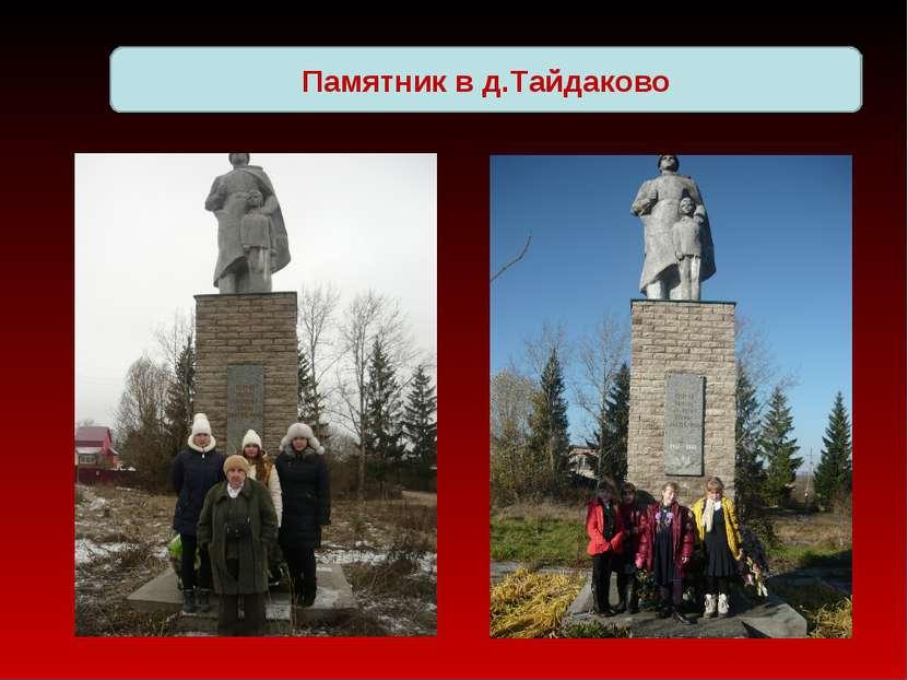 Памятник в д.Тайдаково