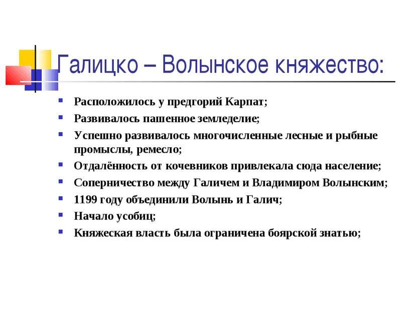 Галицко – Волынское княжество: Расположилось у предгорий Карпат; Развивалось ...