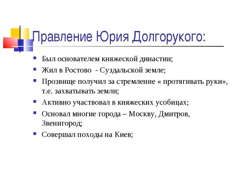 Правление Юрия Долгорукого: Был основателем княжеской династии; Жил в Ростово...