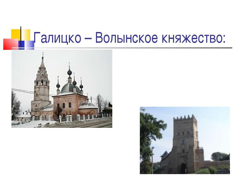Галицко – Волынское княжество: