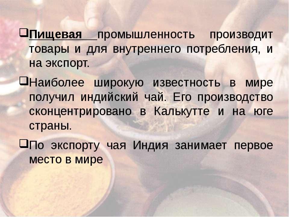 Пищевая промышленность производит товары и для внутреннего потребления, и на ...
