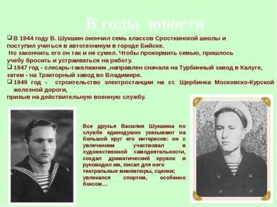 В годы юности В 1944 году В. Шукшин окончил семь классов Сросткинской школы и...