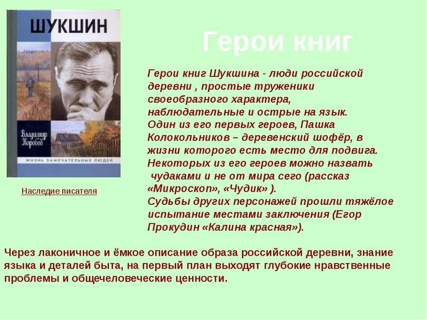 Герои книг Шукшина - люди российской деревни , простые труженики своеобразног...