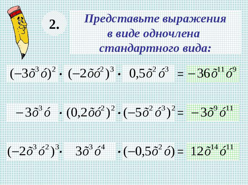 Представьте выражения в виде одночлена стандартного вида: 2. = = =