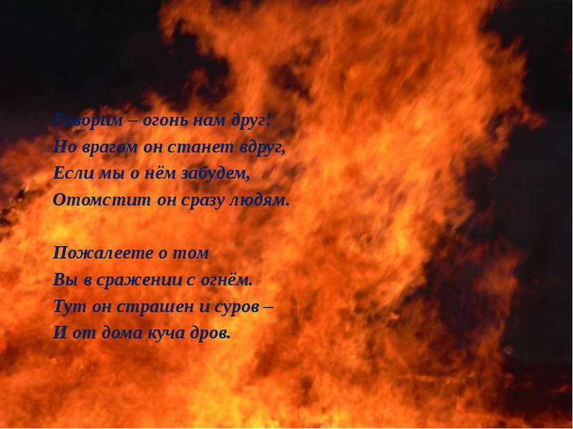 Говорим – огонь нам друг! Но врагом он станет вдруг, Если мы о нём забудем, О...