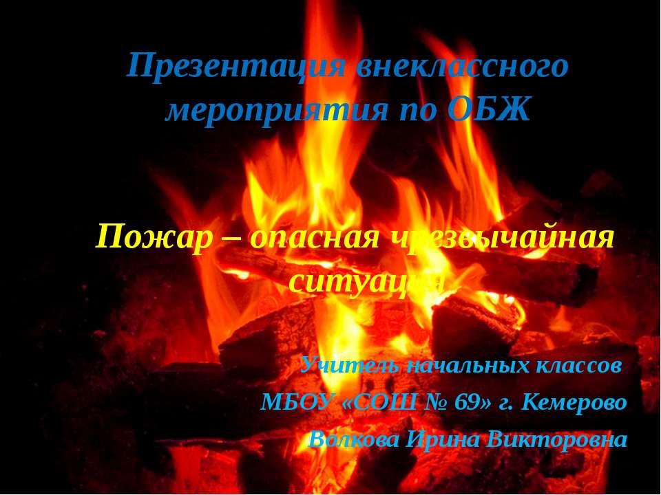 Презентация внеклассного мероприятия по ОБЖ Пожар – опасная чрезвычайная ситу...
