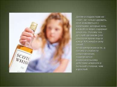 Детям и подросткам не стоит, не только дружить, но и знакомиться с напитками,...
