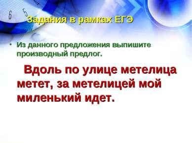 Задания в рамках ЕГЭ Из данного предложения выпишите производный предлог. Вдо...