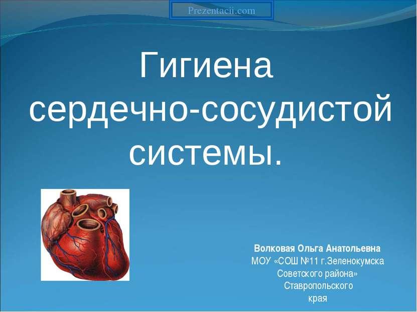 Гигиена сердечно-сосудистой системы. Волковая Ольга Анатольевна МОУ «СОШ №11 ...