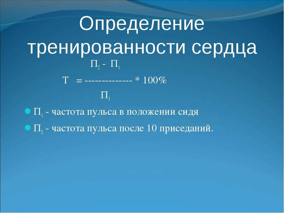 Определение тренированности сердца П2 - П1 Т = -------------- * 100% П1 П1 - ...
