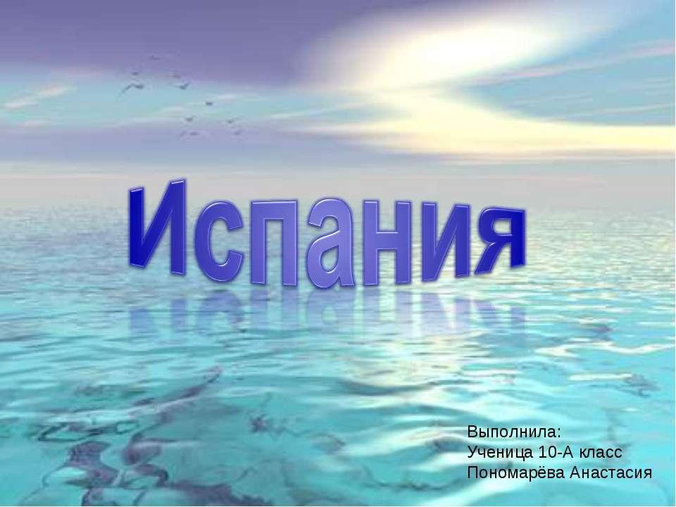 Выполнила: Ученица 10-А класс Пономарёва Анастасия