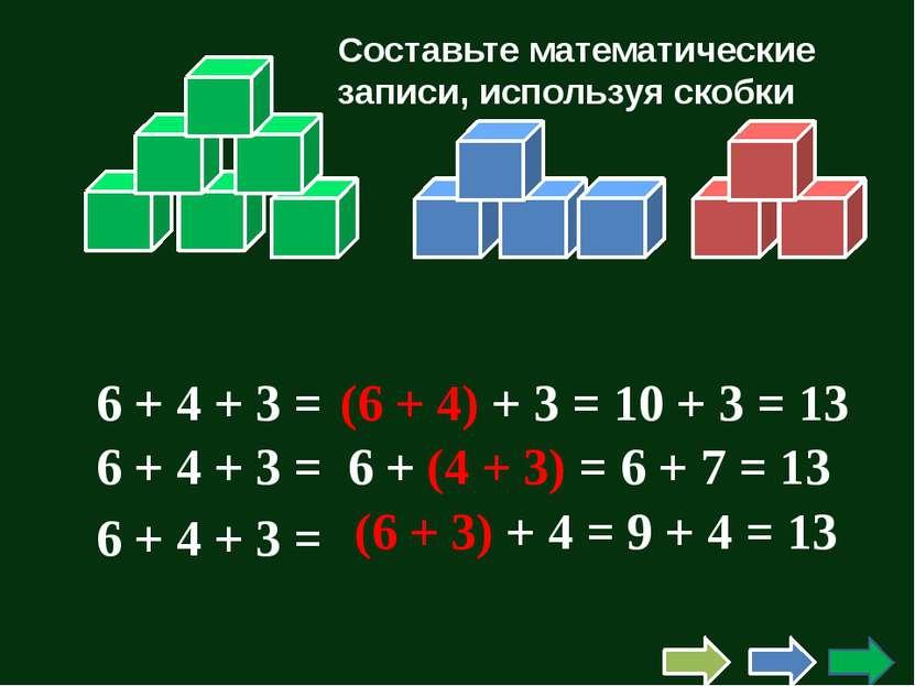6 + 4 + 3 = 6 + 4 + 3 = 6 + 4 + 3 = Составьте математические записи, использу...