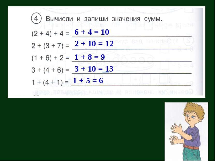 6 + 4 = 10 2 + 10 = 12 1 + 8 = 9 3 + 10 = 13 1 + 5 = 6