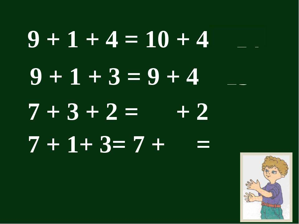 9 + 1 + 4 = 10 + 4 = 14 9 + 1 + 3 = 9 + 4 = 13 7 + 3 + 2 = 10 + 2 = 12 7 + 1+...